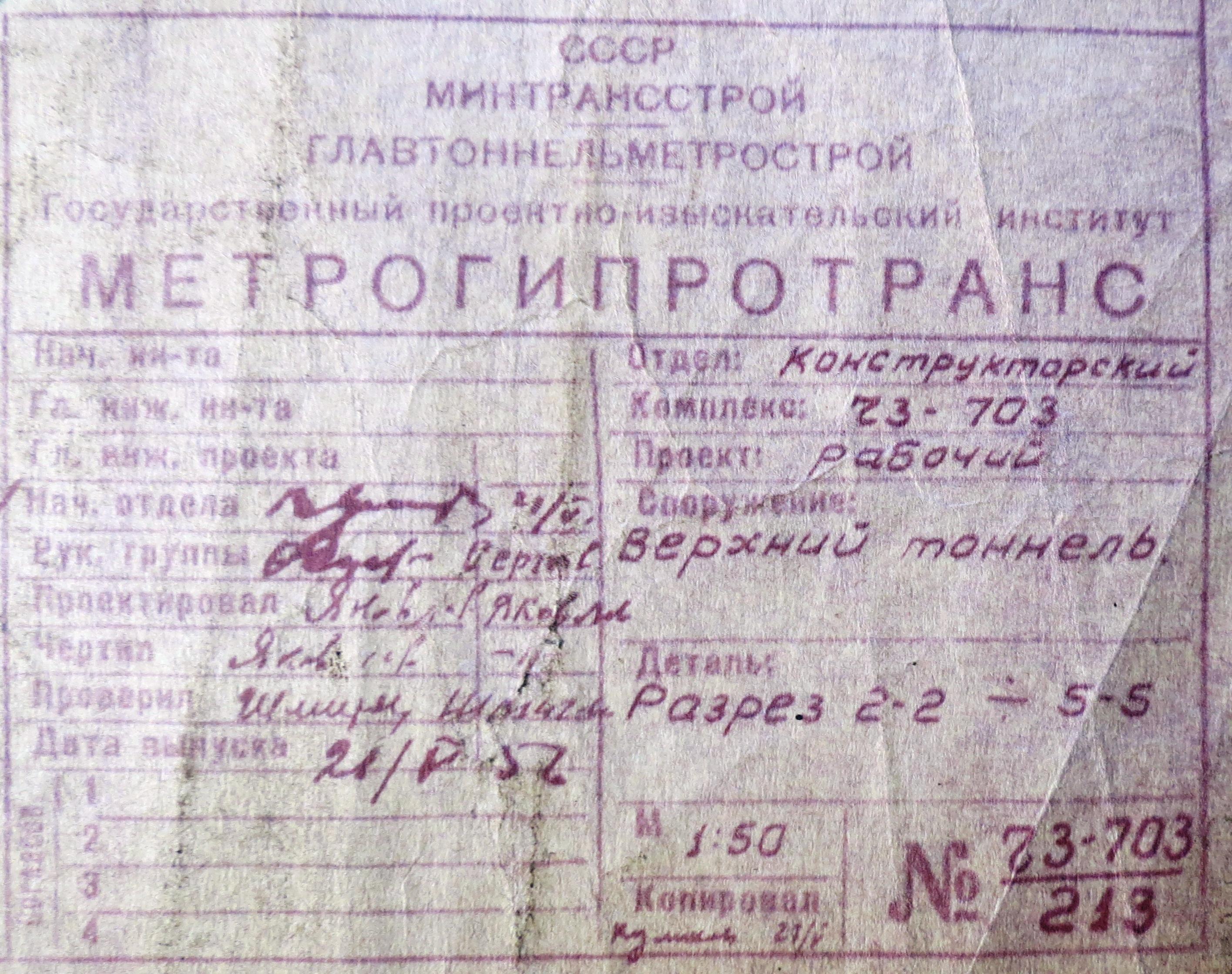 Чертеж «входной группы» бункера ЧЗ-703, 1956 год