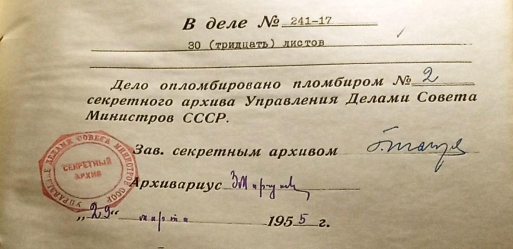 Завершение строительства объекта № 18 (штаб МПВО), 1942 год