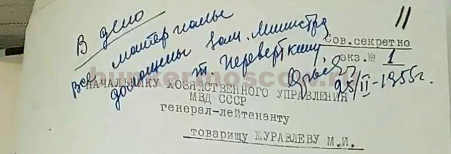 Объект №201 (КП МВД, Лубянка), 1955 год